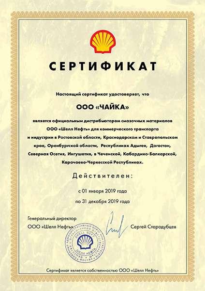 Сертификат «ЧАЙКА»