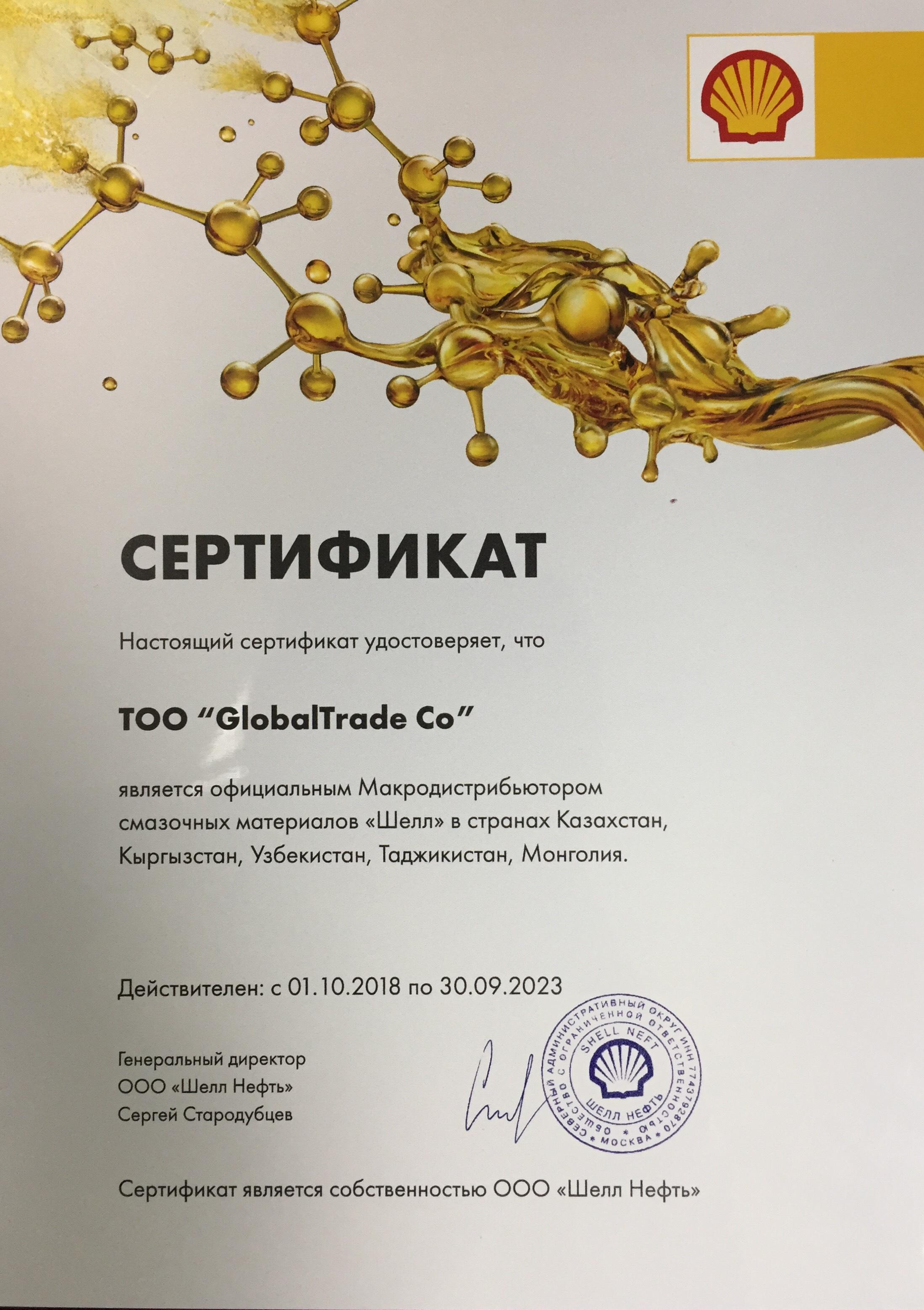 """""""Сертификат Global Trade Co"""""""